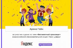 Sertifikat1_page-0001