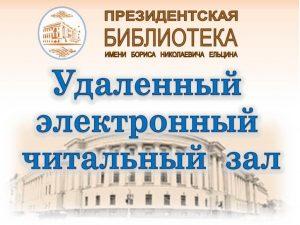 prezidentskaja_biblioteka