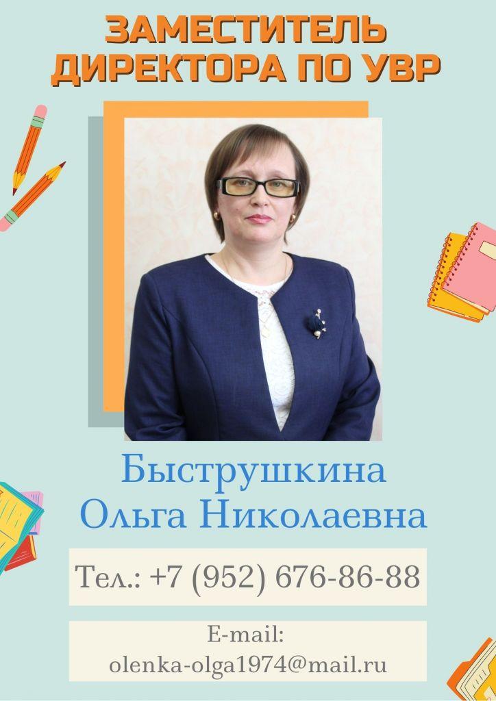 bystrushkina-o-n