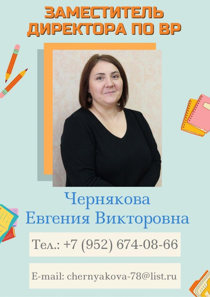 chernyakova-e-v