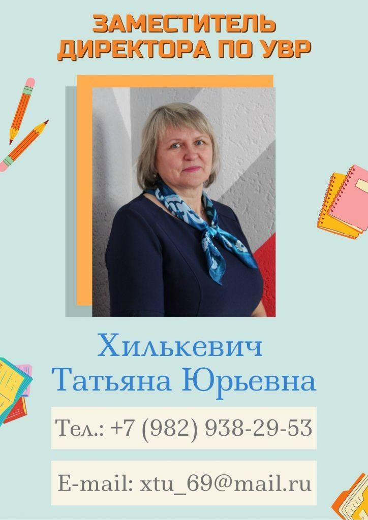 hilkevich-t-yu
