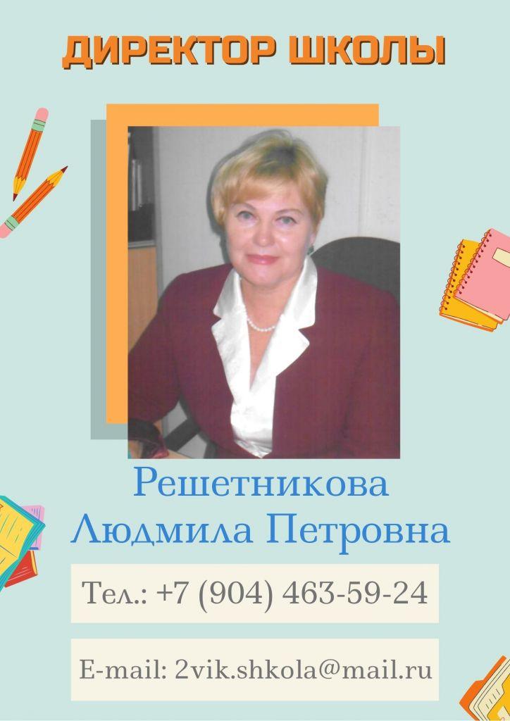 reshetnikova-l-p