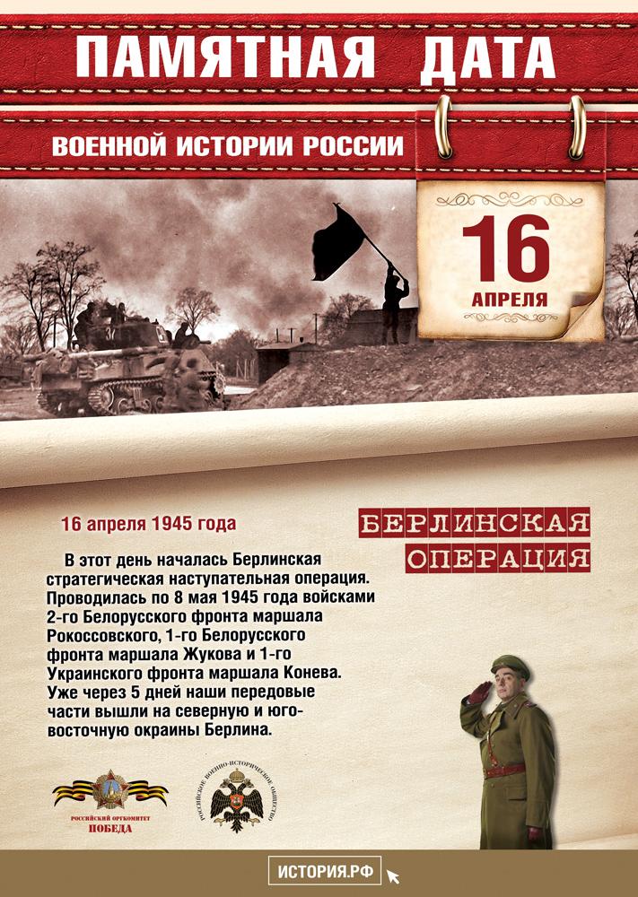 pamyatnye-daty_a4_16_aprelya