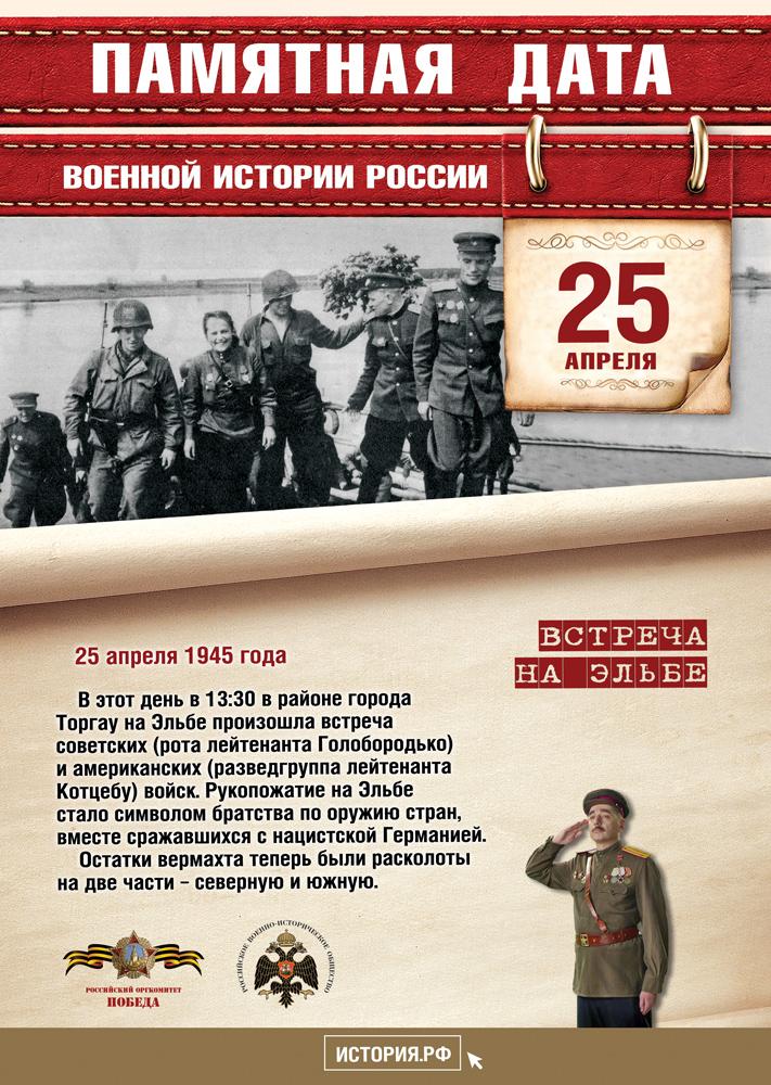 pamyatnye-daty_a4_25_aprelya