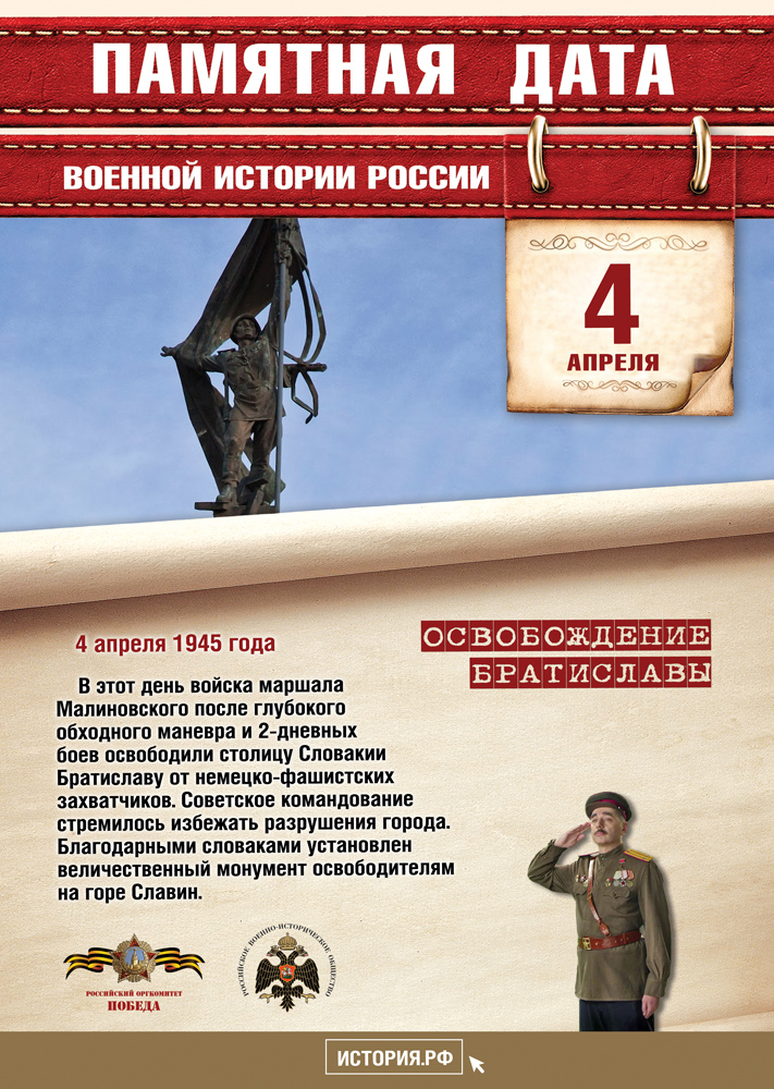 pamyatnye-daty_a4_4_aprelya