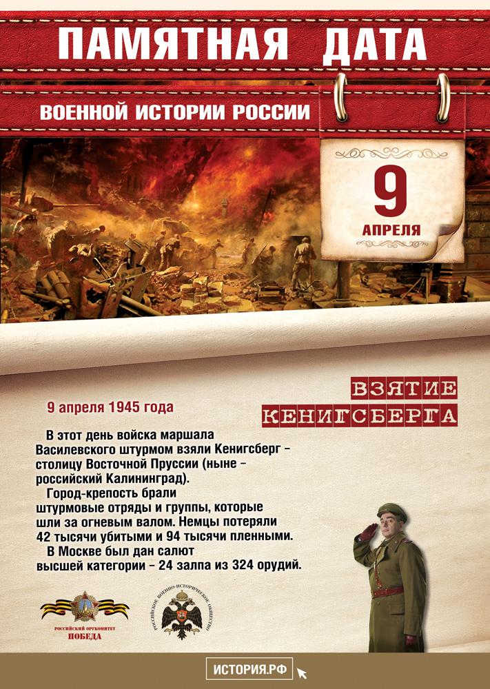 pamyatnye-daty_a4_9_aprelya