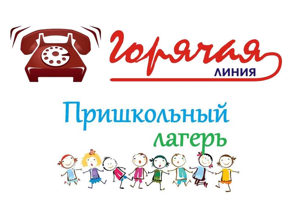 kartinka-goryachaya-liniya