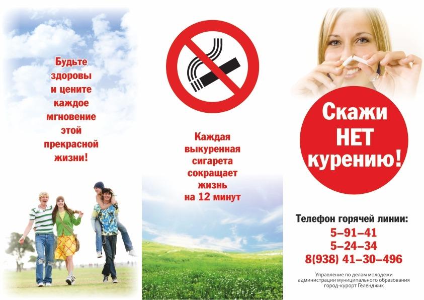 buklet-protiv-kureniya2