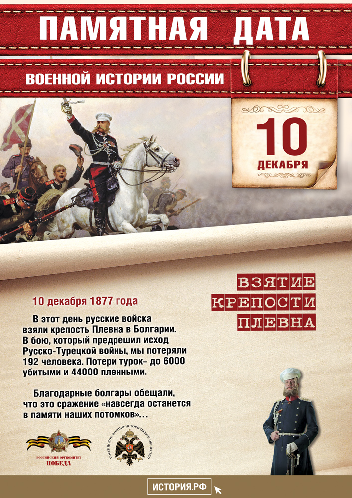 pamyatnye-daty_a3_10_dekabrya