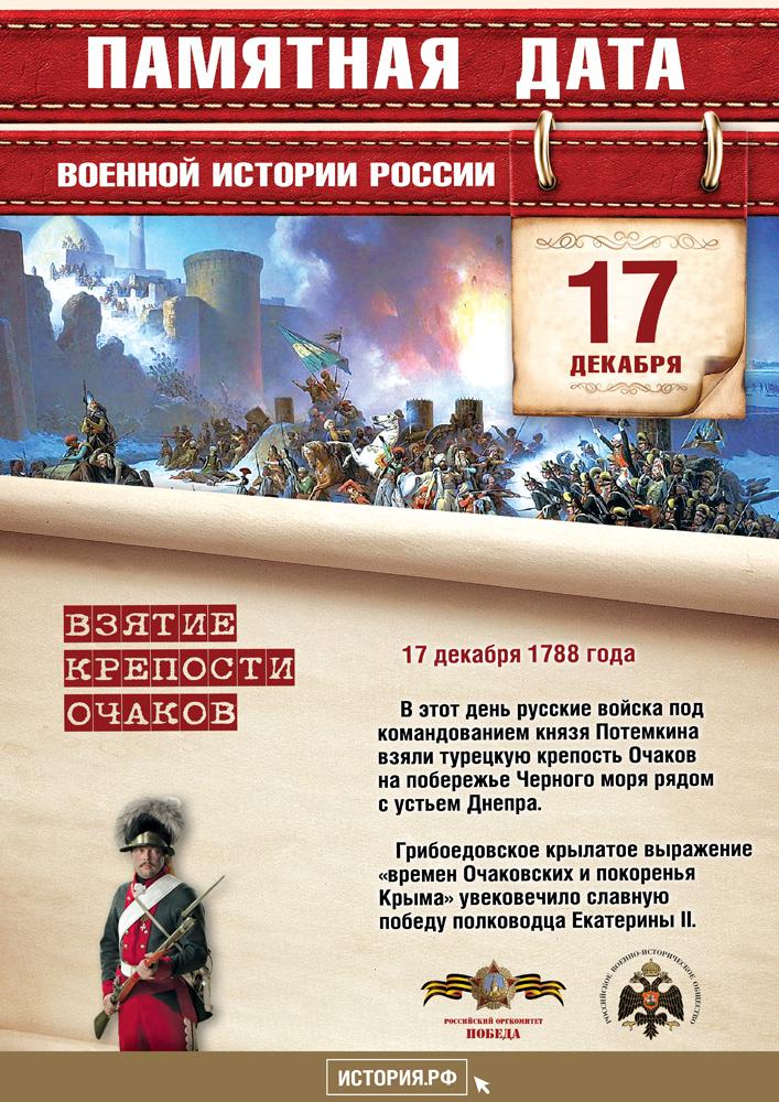 pamyatnye-daty_a3_17_dekabrya