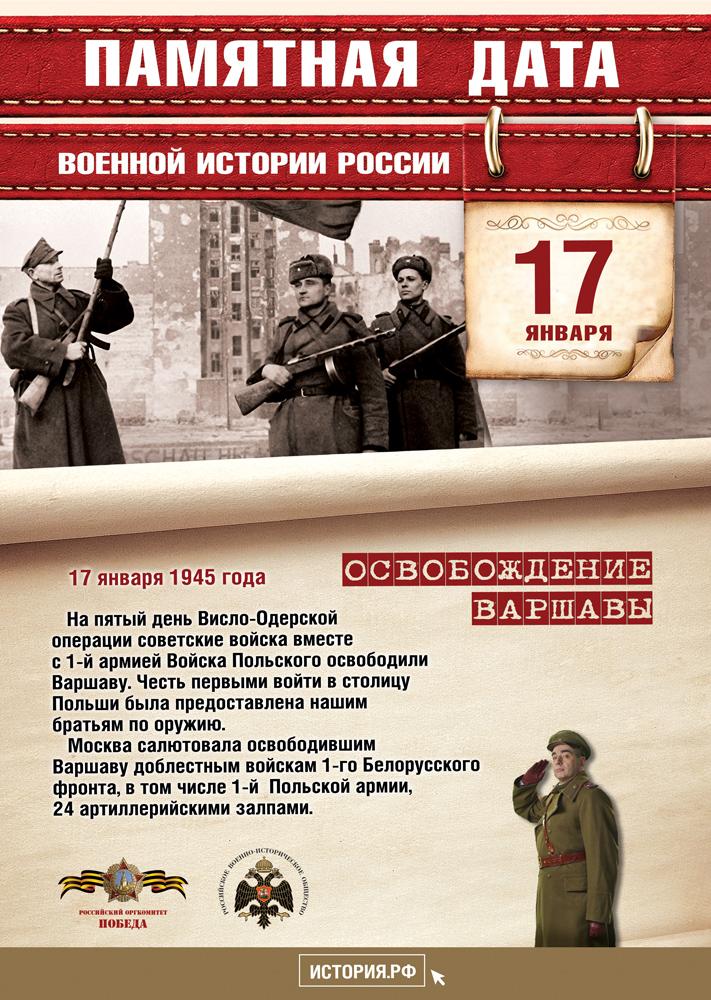 pamyatnye-daty_a4_17_yanvarya