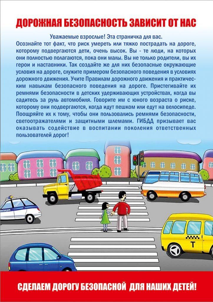 pamyatka-po-bezopasnosti_2017_oblozhka-oborot