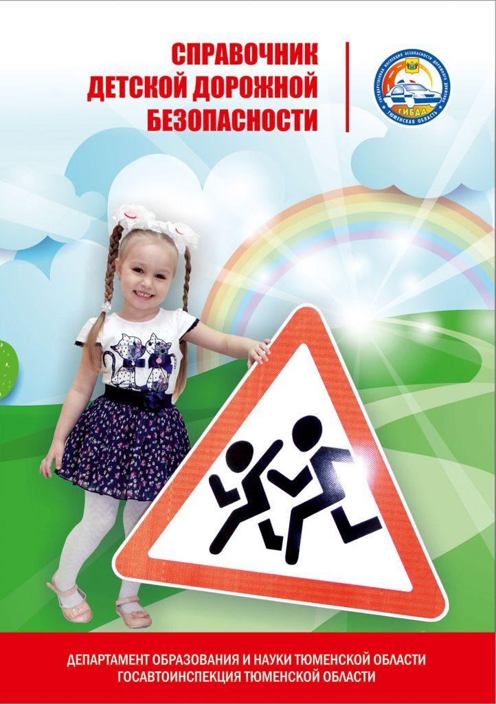 pamyatka-po-bezopasnosti_2017_oblozhka1