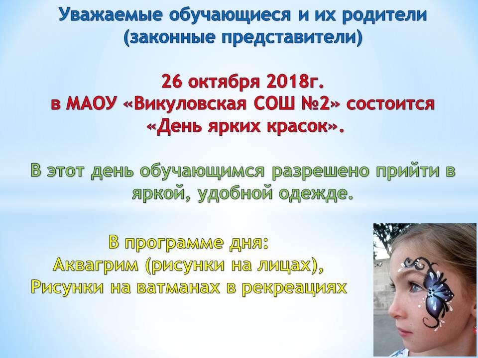 uvazhaemye-obuchayushhiesya-i-ih-roditeli-zakonnye-predstaviteli