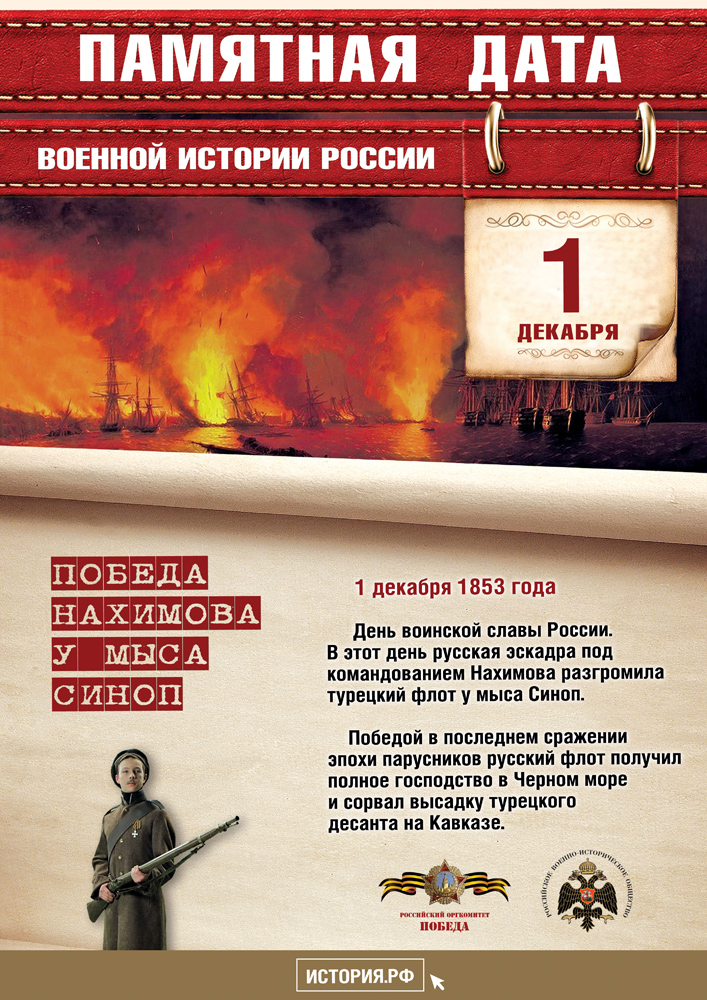 pamyatnye-daty_a3_1_dekabrya