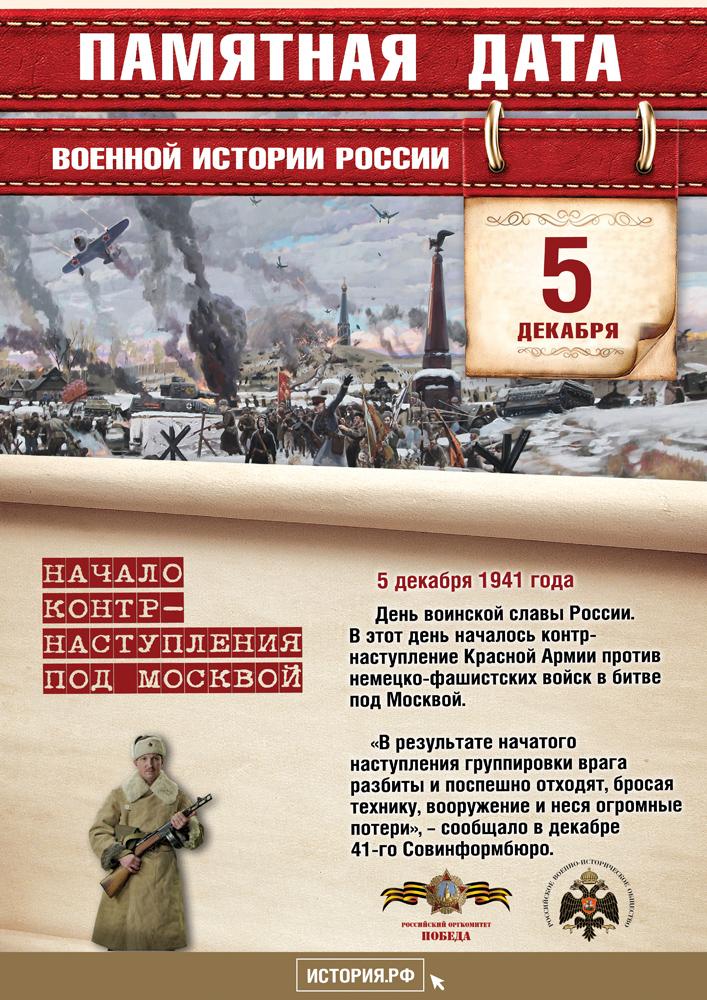 pamyatnye-daty_a3_5_dekabrya