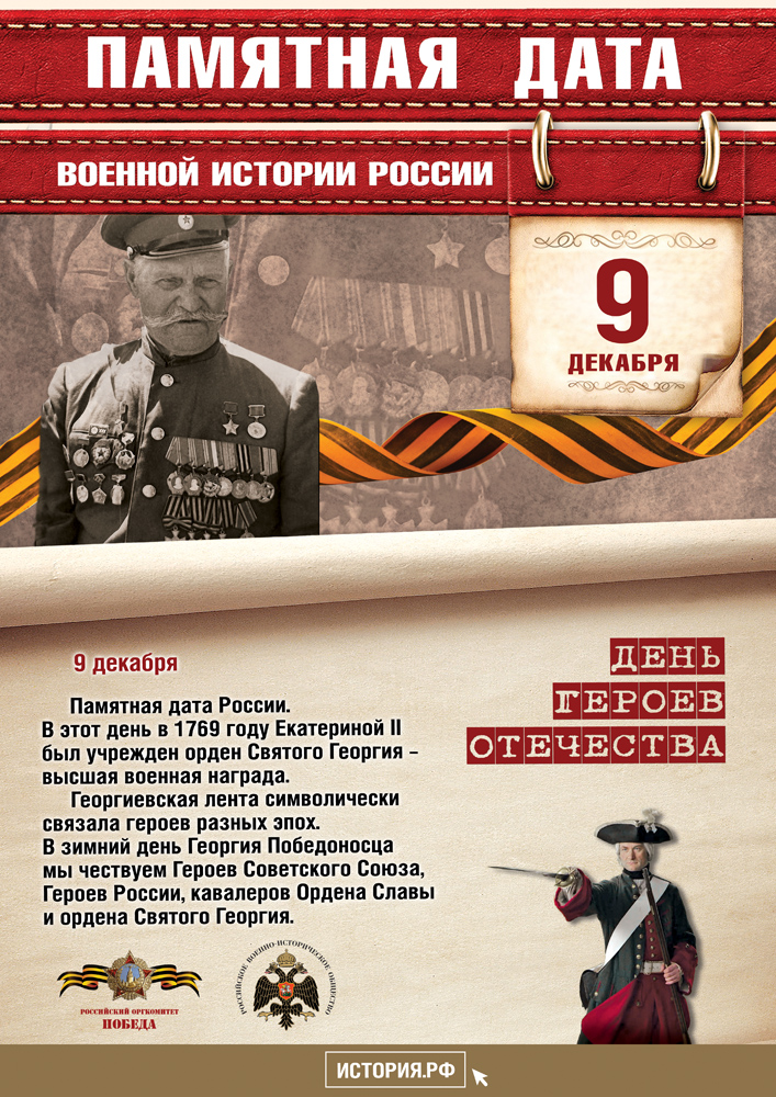 pamyatnye-daty_a3_9_dekabrya
