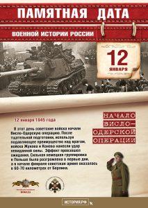 pamyatnye-daty_a4_12_yanvarya