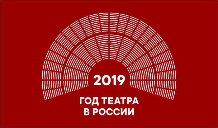 logo-god-teatra-700x411