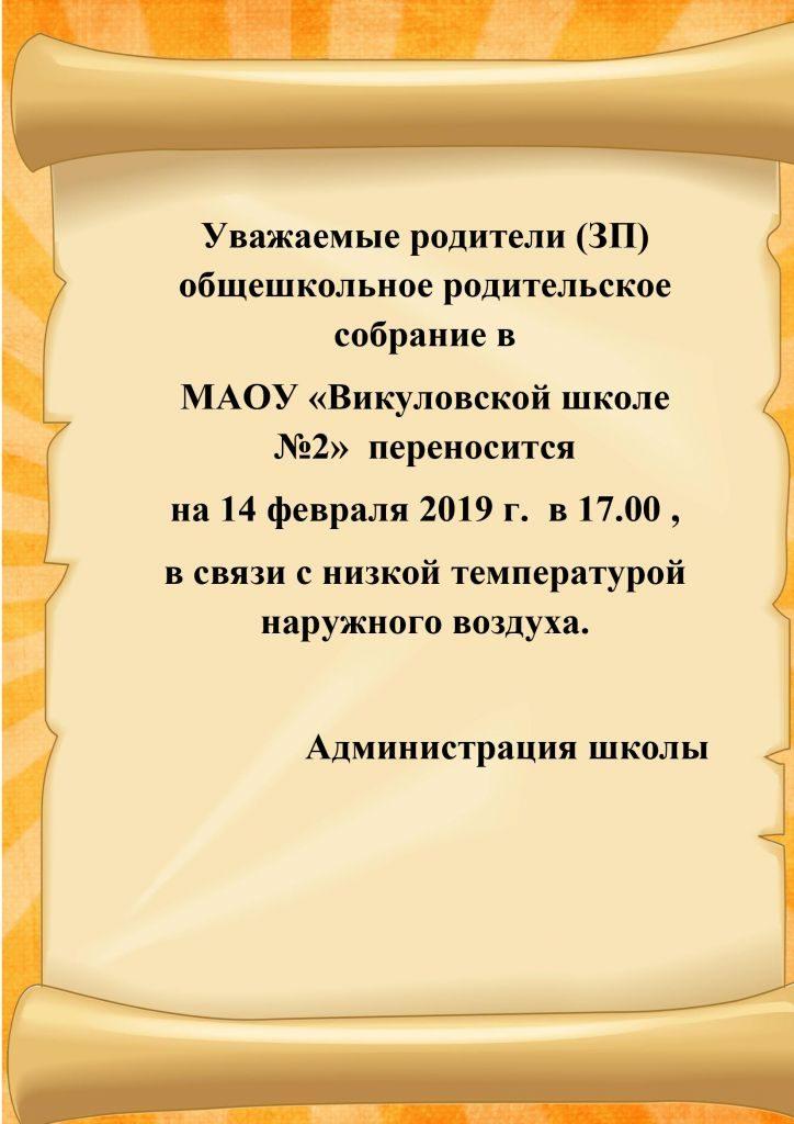 obyavlenie-o-perenose-sobraniya