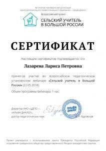 142-lazareva_page-0001