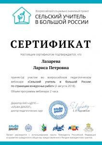 596-lazareva_page-0001