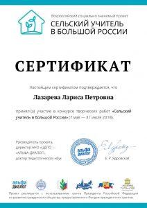 61-lazareva_page-0001
