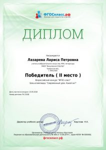 diplom_author_15108_page-0001