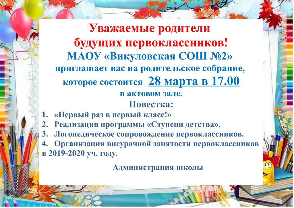 obyavlenie-1