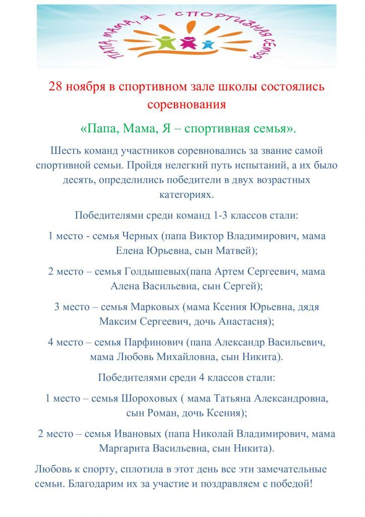 28-noyabrya-v-sportivnom-zale-shkoly-sostoyalis-sorevnovaniya