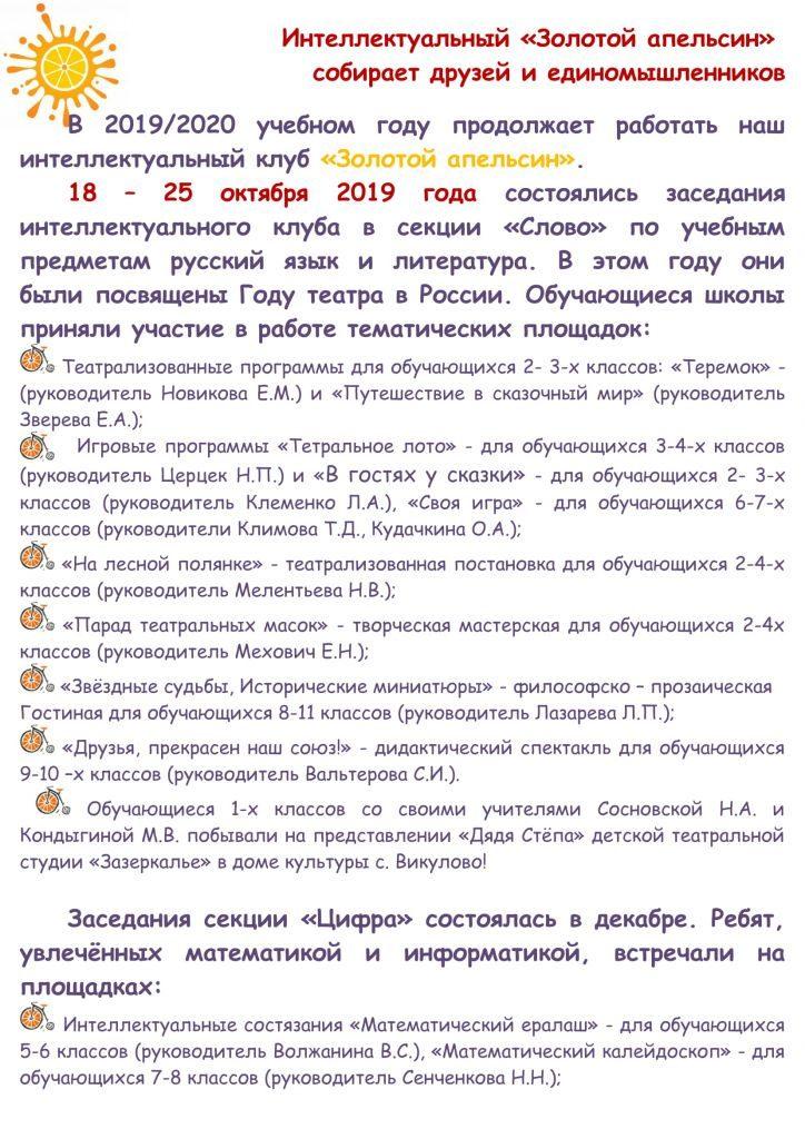 z-apelsin-slovo-tsifra-2019-1