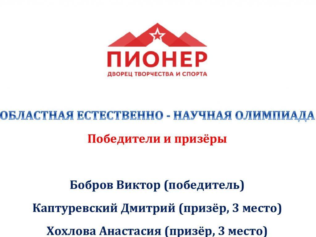obl-olimpiada-prizyory