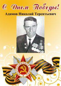 adamov-1