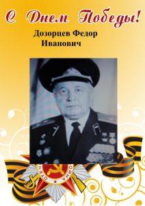 dozortsev-1