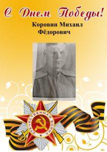 korovin-m-f-1