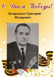 zagorodnyh-1