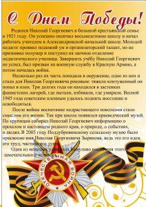 zyryanov-2