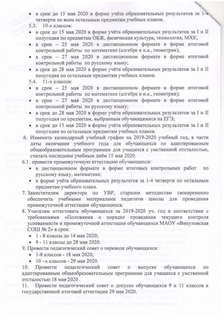 prikaz-42-od_page-0002