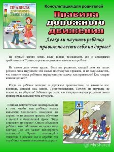legko-li-nauchit-rebyonka-pdd
