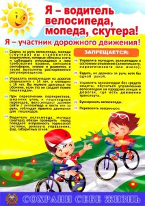 ja_voditel_velosipeda_mopeda_skutera