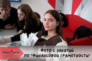 foto-s-zanyatij-po-_finansovoj-gramotnosti_