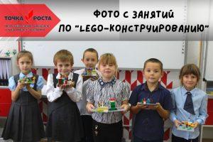 foto-s-zanyatij-po-_lego-konstruirovaniyu_