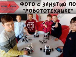 foto-s-zanyatij-po-_robototehnike_