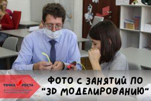 foto-s-zanyatij-pomo-_3d-modelirovaniyu_