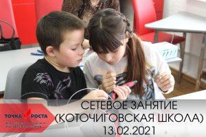 setevoe-zanyatie-kotochigovskaya-shkola-13-02-2021