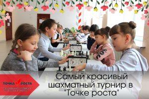 samyj-krasivyj-shahmatnyj-turnir-v-_tochke-rosta_