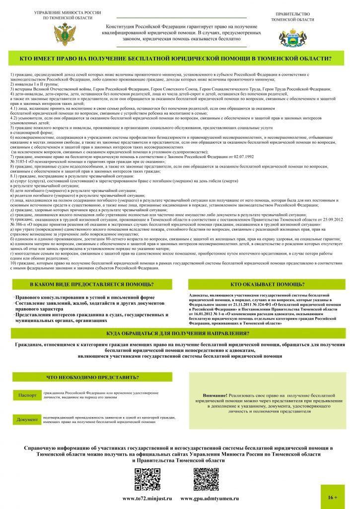 maket-sotsialnoj-reklamy_-5529807v1