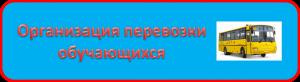 perevozki